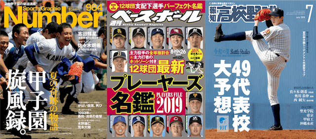 野球雑誌 dマガジン