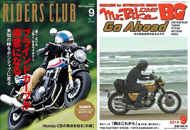 バイク雑誌 dマガジン