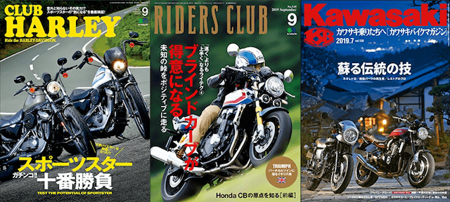 バイク雑誌 楽天マガジン