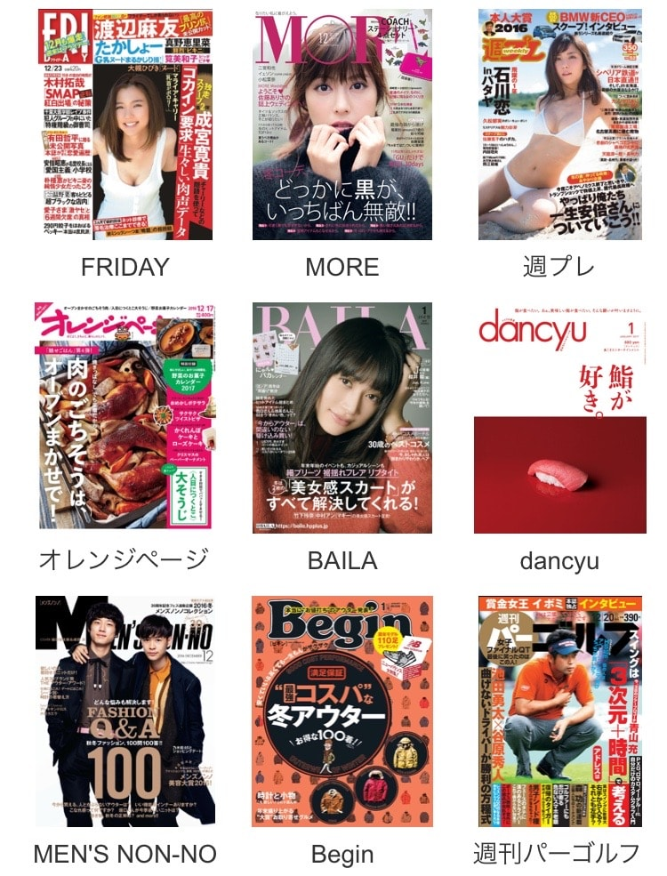 ブック放題 雑誌