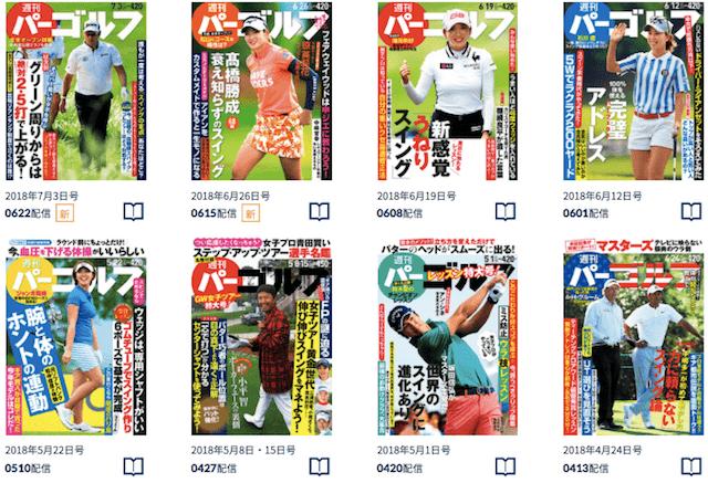 ゴルフ雑誌