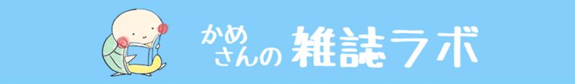 かめさんの雑誌ラボ