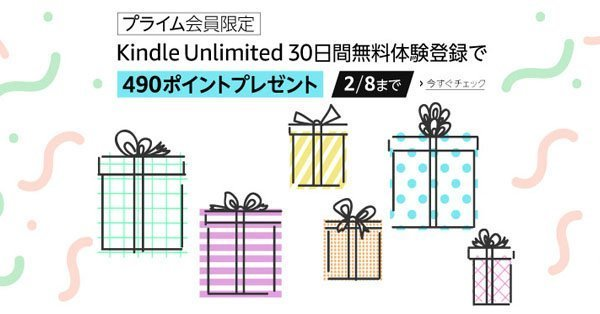 kindle unlimited キャンペーン 490pt
