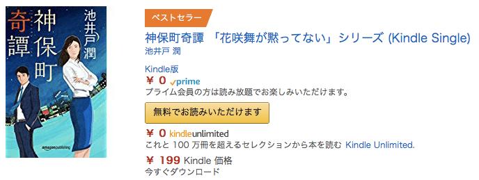 prime reading 小説