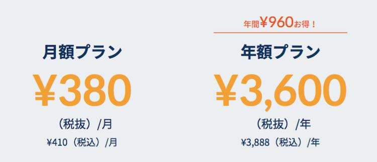 楽天マガジン 料金プラン