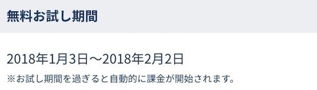 楽天マガジン 無料期間