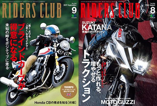 riders-club