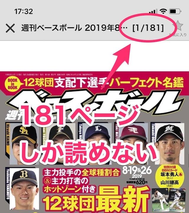 週刊ベースボール ページ数